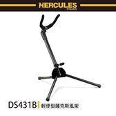 【非凡樂器】HERCULES / DS431B/輕便型薩克斯風架/可置入號口內/公司貨保固