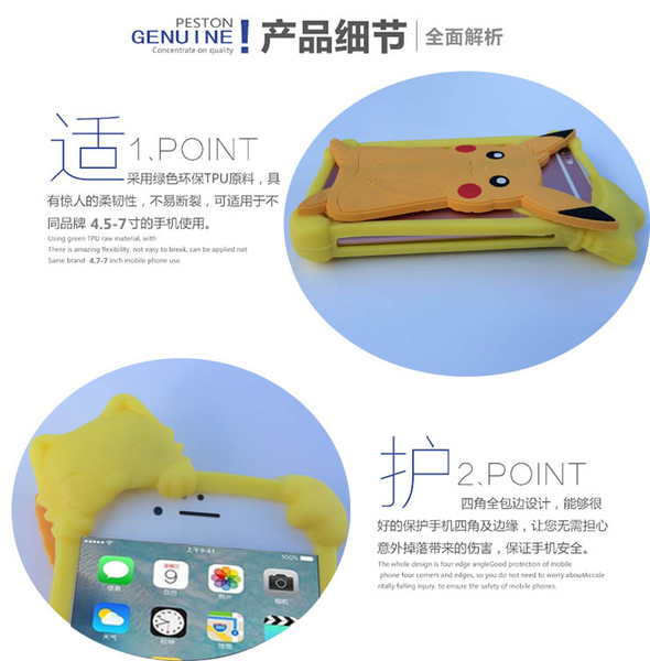 手機矽膠保護套-卡通邊框通用