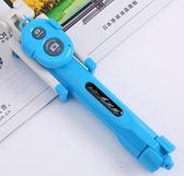 手機三腳架藍牙遙控自拍桿通用型iphone7專用vivox9oppo牌干第七公社