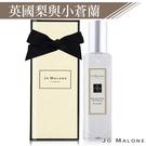 Jo Malone 英國梨與小蒼蘭香水(...