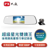 【真黃金眼】PX大通 V90 前後雙錄影+倒車顯影 後視鏡高畫質行車紀錄器