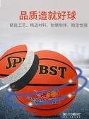 籃球耐磨橡膠幼兒園兒童成人青少年小學生訓練3-5-7號室內外藍球    東川崎町