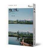 【他們在島嶼寫作】第二系列典藏版:我城(藍光+DVD+作家小傳)