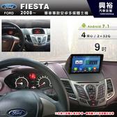 【專車專款】2008~年Ford福特Fiesta專用9吋螢幕安卓多媒體主機*藍芽+導航+安卓*四核心2+32