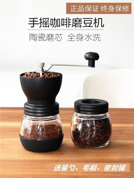 磨粉机 手動咖啡豆研磨機 手搖磨豆機家用小型水洗陶瓷磨芯手工粉碎器 果果生活館