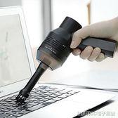 吸塵器 吸塵器充電家用微型迷你小型手持清潔器車載吸灰塵igo 全館免運
