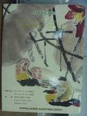 【書寶二手書T3/收藏_PLN】JADE日本美協_書畫_2011/1-2