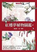 (二手書)紅樓夢植物圖鑑(精裝)