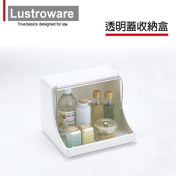 【Lustroware】 日本品牌多用途收納盒