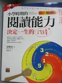 【書寶二手書T1/親子_QDM】小學時期的閱讀能力決定一生的成績_金明美