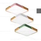 吸頂燈◆(方形)繽紛木藝吸頂燈◆LED❖歐曼尼❖