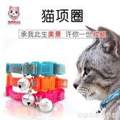 貓貓項圈帶鈴鐺貓咪用品鈴鐺項圈貓咪脖子項圈寵物貓用品  居家物語