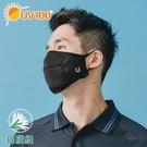 UV100 防曬 抗UV-銀纖維抗菌透氣舒適口罩