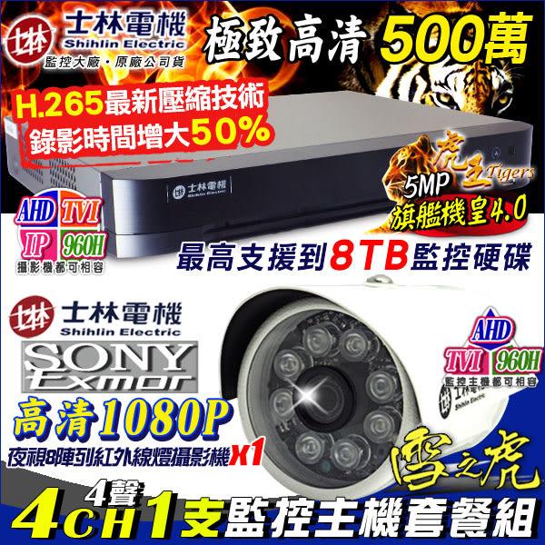 【台灣安防】監視器 H.265 士林電機 500萬 4路4聲主機DVR +1支1080P 槍型攝影機 AHD/TVI/類比/IPCAM