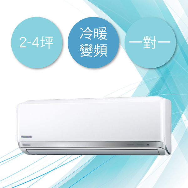 【Panasonic國際】2-4坪冷暖變頻一對一冷氣 CU-K22BHA2/CS-K22BA2