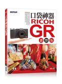 (二手書)口袋神器Ricoh GR|功能解析x實拍技巧x達人分享