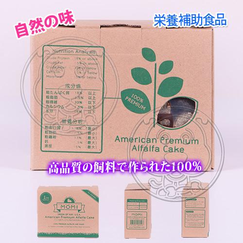 【培菓平價寵物網 】美國摩米MOMI》摩米提摩西/苜蓿牧草草磚-454g