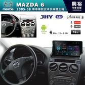 【JHY】2005~2008年MAZDA6 m6專用10吋螢幕A23系列安卓主機*雙聲控+藍芽+導航+安卓