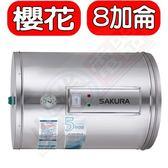 (含標準安裝)櫻花【EH-0800LS6】8加侖儲熱式電熱水器熱水器儲熱式