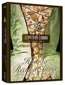 (二手書)古典洋裝全圖解:鯨骨、臀墊、寶塔袖,深度解密的絕美華服史