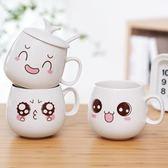 卡通可愛杯子陶瓷帶蓋子勺子馬克杯咖啡牛奶杯情侶水杯創意女學生 滿天星