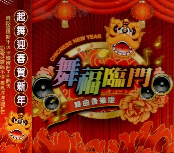 舞福臨門 舞曲音樂版 CD (音樂影片購)