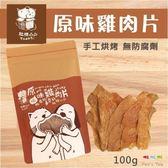 Pet's Talk~肚臍凸凸手工狗貓零食-原味雞肉片-100g