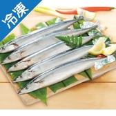 野生肥美大王級秋刀魚(1號)5尾/盒【愛買冷凍】