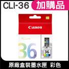 CANON CLI-36 彩色 原廠盒裝