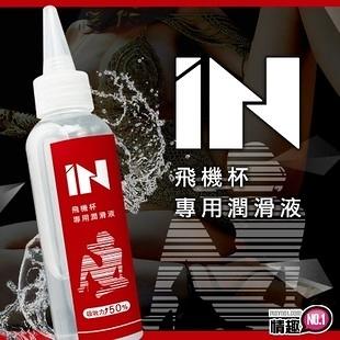 ●一日出貨●台灣Sex Tasty-IN飛機杯專用潤滑液100ML-男性潤滑液