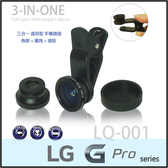 ★魚眼+廣角+微距Lieqi LQ-001通用手機鏡頭/自拍/LG Optimus G Pro E988/G PRO Lite D686/G PRO 2 D838