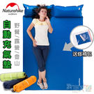 原裝NatureHike雙人充氣床墊 NH汽車露營野餐的最佳配件 戶外自動充氣防潮地墊