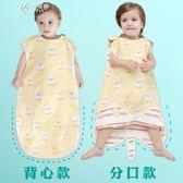 嬰兒寶寶睡袋夏季薄款純棉夏天背心式紗布秋冬分腿兒童寶寶防踢被       伊芙莎