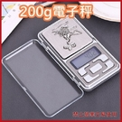 (特價出清)超迷你 200g 珠寶秤 電子手拿秤 廚房食品秤【AE11197】99愛買小舖