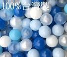 *幼之圓*台灣製~海洋珍珠色系遊戲球~漂亮7色混裝~50球~海洋球/波波球/彩球