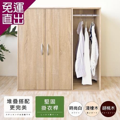 HOPMA 二門一格組合式衣櫃/衣櫥/櫃子 A-201WH/BR/PMS【免運直出】