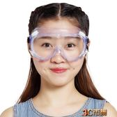 3M1621護目鏡防風防化學防塵勞保防護眼鏡防酸堿實驗眼罩安全眼鏡 全館免運