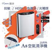 【Opure 臻淨】A8  物聯網加濕高效抗敏HEPA 光觸媒抑菌DC節能空氣清淨機 (加贈Opure精美雨傘)