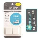 【九元生活百貨】日本製 雙孔電纜夾/小 雙孔收線夾 捲線器 線收納 電線夾