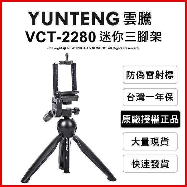 YUNTENG 雲騰 VCT-2280 迷你3向 雲台 三腳架 自拍桿 自拍器 直播★ 薪創數位