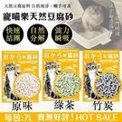 *WANG*【3包賣場+含運】寵喵樂〈環...