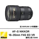 登錄送$1000 NIKON AF-S 16-35mm F4 G ED VR 買再送Marumi 保護鏡 總代理國祥公司貨