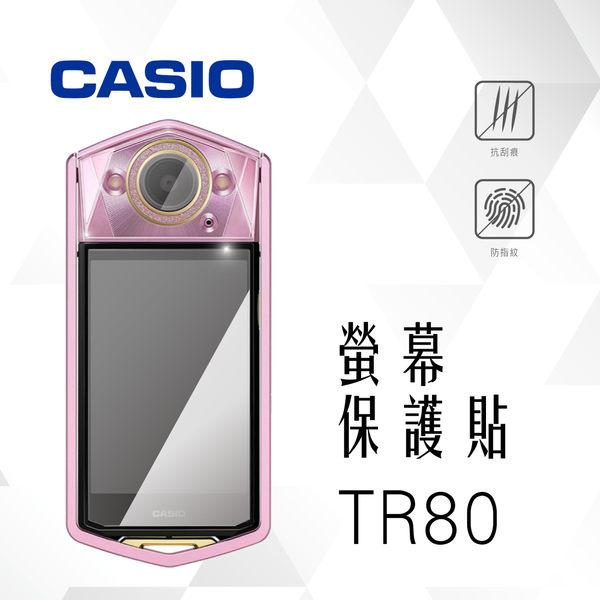 【3C共和國】 CASIO 卡西歐 TR80 螢幕 ( 保護貼+鏡頭貼 ) 超薄 保護貼 鏡頭貼 螢幕 自拍神器 一套