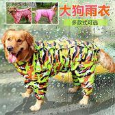 狗狗雨衣全包大四腳寵物雨衣雨衣中大型犬雨衣防水雨披春夏「Chic七色堇」