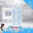 【超值優惠 398元】日本 NPG 2000CC巨量潤滑液 礦泉水包裝 2L LUBRICANT 日本原裝進口