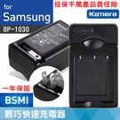 佳美能@攝彩@三星Samsung BP1030佳美能相機充電器NX200 NX210 NX1000 NX2000 NX300