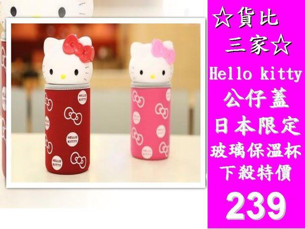 ☆貨比三家☆ hello kitty 凱蒂貓 公仔杯 玻璃杯 隨手杯 水壺 生日禮物 保溫杯 日本限定 活力瓶