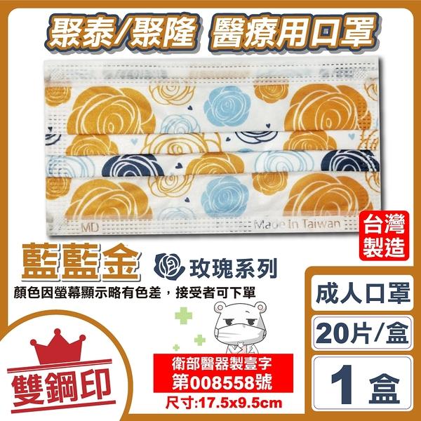 聚泰 聚隆 雙鋼印 成人醫療口罩 (玫瑰系列-藍藍金) 20入/盒 (台灣製造 CNS14774) 專品藥局【2017915】