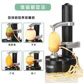 削皮機 自動削蘋果機多功能水果去皮刀土豆芒果機 阿薩布魯