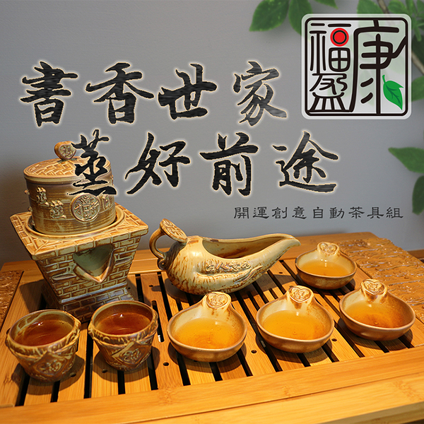 書香世家 蒸好前途 開運創意自動茶具組